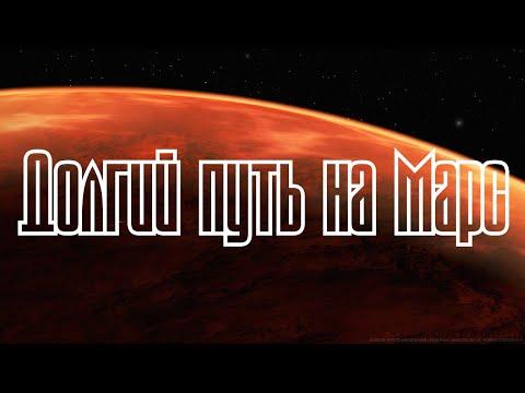 Долгий путь на Марс (документальный фильм)