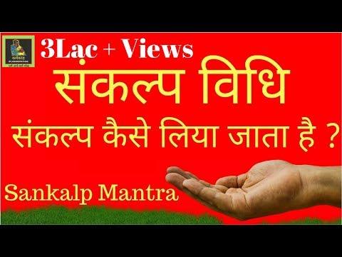 संकल्प विधी । Sankalp Vidhi | संकल्प कैसे लिया जाता है ।