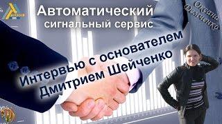 Как минимизировать свои риски на #Форекс.  Интервью с основателем #trader2015 Дмитрием Шейченко.