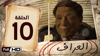 مسلسل العراف -  الحلقة 10 العاشرة - بطولة عادل امام   0000The Oracle Series - Episode 10