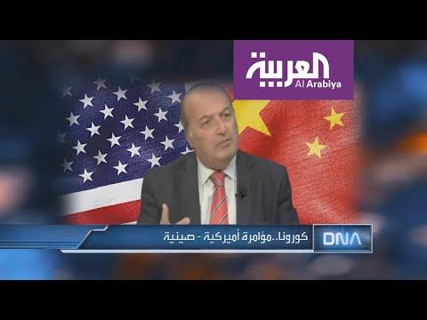 DNA | كورونا.. مؤامرة أميركية-صينية