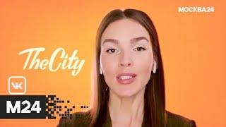 """The City: """"Сквозь снег"""", HBO Max и """"Крокус Сити Океанариум"""" - Москва 24"""