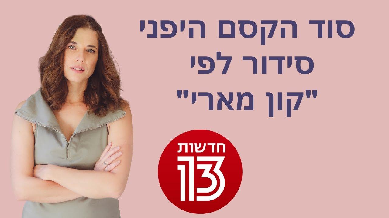 מהפיכת הסדר בשיטת קון- מארי- ישראלי