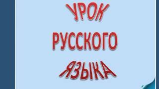 Урок семинар по русскому языку в 4 классе  Презентация