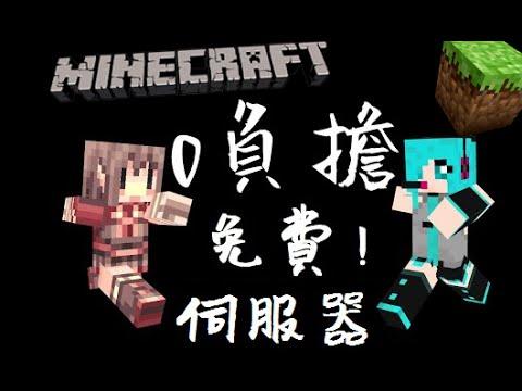 0負擔!Minecraft開伺服器教學! - YouTube