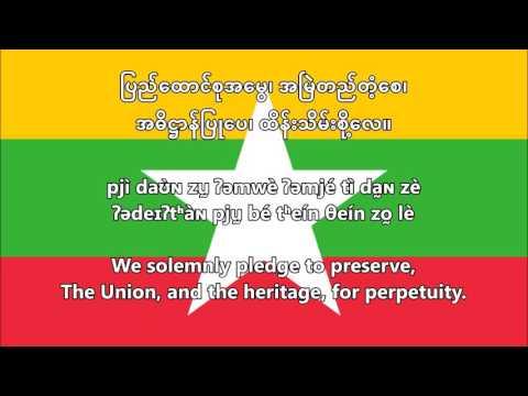 ကမ္ဘာမကျေ (Kaba Ma Kyei) - National anthem of Myanmar (Burma) with lyrics
