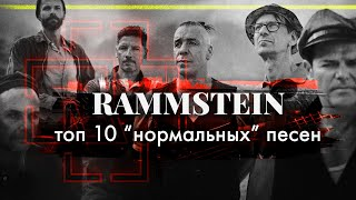 Топ 10 нормальных песен Rammstein. (По версии PMTV Channel)