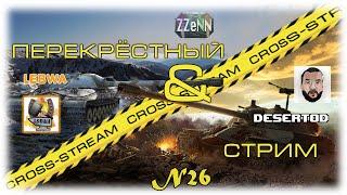 Cross Stream №26: LeBwa  и Desertod