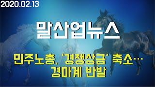 말산업뉴스 - 민주노총, '경쟁상금' 축소···경마계 …