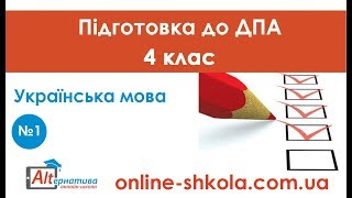 Підготовка до ДПА з української мови №1 (4 клас)