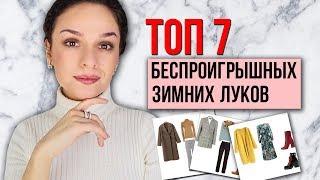 ТОП 7 БЕСПРОИГРЫШНЫХ ЗИМНИХ ЛУКОВ!