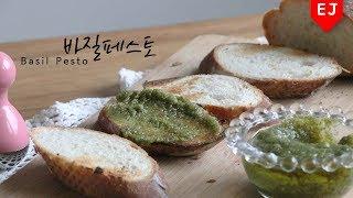 figcaption 🌱바질페스토 만들기 🥖 how to make Basil Pesto 이제이레시피/EJ recipe