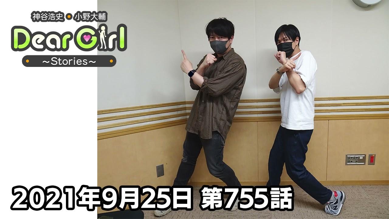 Download 【公式】神谷浩史・小野大輔のDear Girl〜Stories〜 第755話 (2021年9月25日放送分)