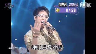 지오디(god) 관찰 (99년 3월 넷째주 뮤직뱅크)