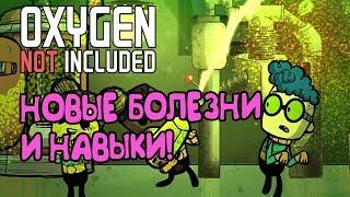 НОВАЯ СИСТЕМА НАВЫКОВ И БОЛЕЗНЕЙ! |4| Oxygen Not Included: Quality of Life Upgrade Mk 3