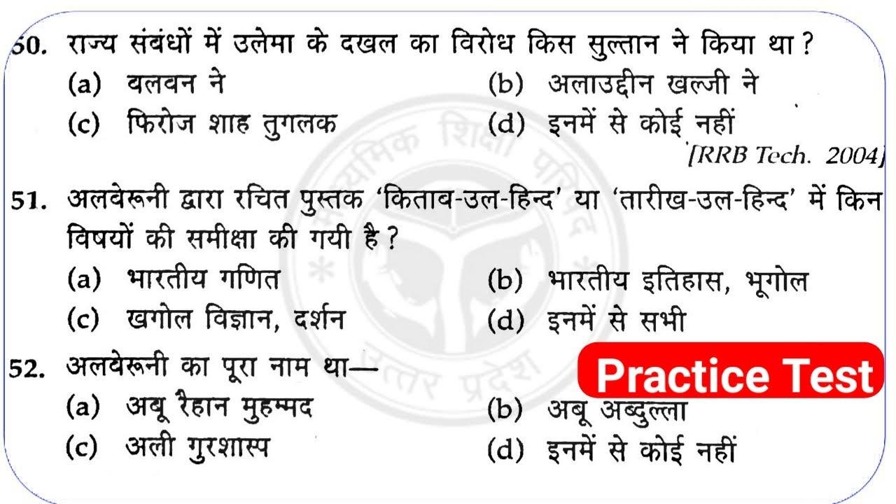 खंड शिक्षा अधिकारी #UPPSC BEO Practice Test (टॉप-50 प्रश्नोत्तरी) #Khand Shiksha Adhikari Gk #BEO Gk