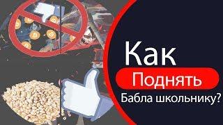 Как заработать 1000 рублей в день в интернете? Реальные методы заработка 2018!