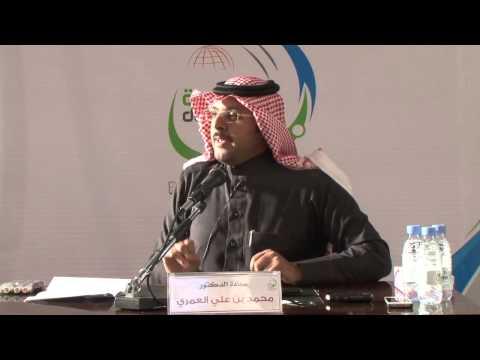دورة: المدخل إلى اللغة العربية | د. محمد العمري | المجلس الأول