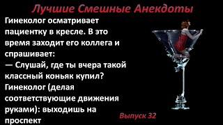 Лучшие смешные анекдоты Выпуск 32