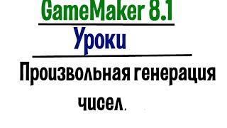 GameMaker 8.1 Уроки. Произвольная генерация чисел.