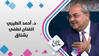 د. أحمد الطيبي - الفنان لطفي بشناق