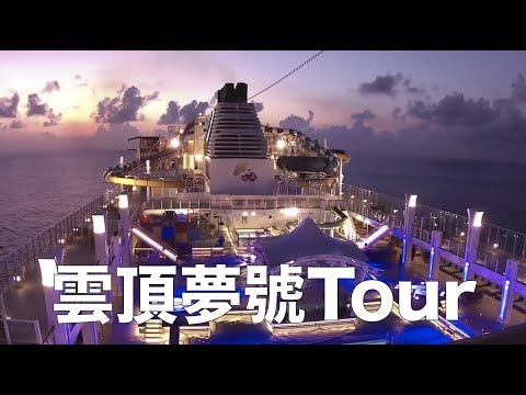 Frank 帶你去雲頂夢號 | Genting Dream Cruise Tour