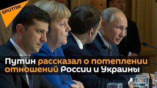 """""""Нормандский формат"""" привел к потеплению в отношениях России и Украины"""