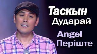 Таскын Наш Казах в Китае на Шоу Голос Прекрасно Поет Дударай Angel Жюри Аплодирует Стоя