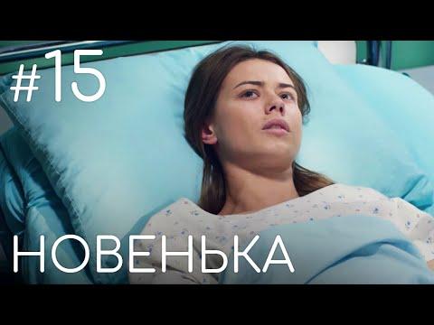 Сериал Новенькая. Серия 15 | ДЕТЕКТИВНАЯ МЕЛОДРАМА (English subtitles)