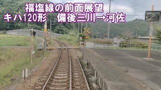 【JR福塩線の前面展望】福塩線上り キハ120形 備後三川→河佐 JR西日本 ローカル線 気動車