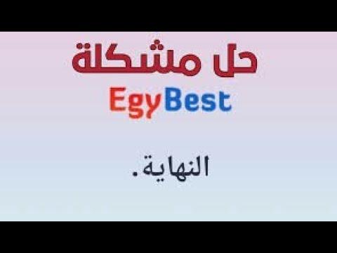 الطريقة الوحيده لفتح موقع Egybest في كل دول العالم