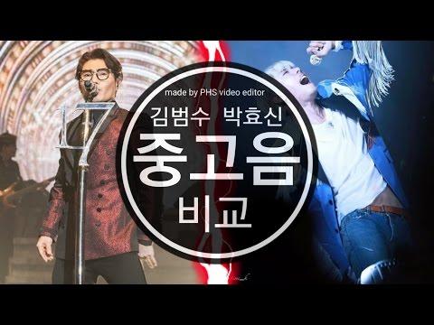 김범수,박효신 중고음 비교