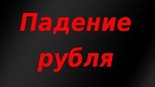 Обвал курса рубля Падение нефти и фондового рынка РФ Биржевая аналитика
