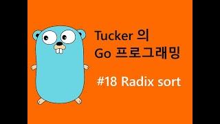 컴맹을 위한 Go 언어 프로그래밍 강좌 18 - 배열, Radix Sort
