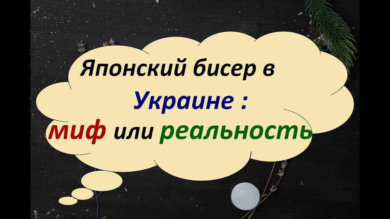 Оптовая продажа бисера тел. Preciosa ornela – производитель чешского бисера и стеклянных бусин. Купить бисер preciosa ornela оптом в украине.