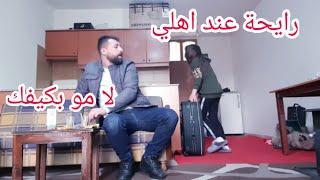 قررت أتزوج على زوجتي بسبب؟؟ مقلب مؤثر جداً كانت رح تترك البيت!!