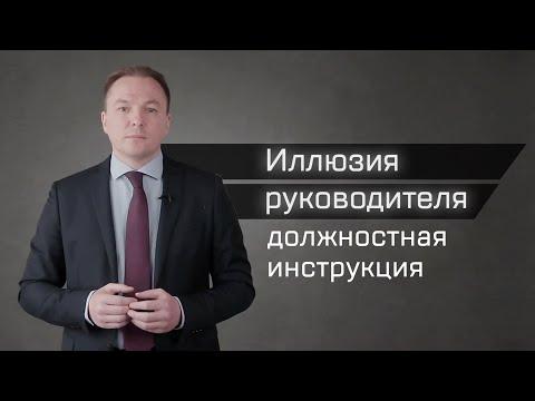 Иллюзия руководителя (должностная инструкция). Алексей Макаров.