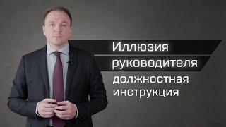 иллюзия руководителя (должностная инструкция). Алексей Макаров