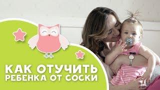 Как отучить ребенка от соски  [Любящие мамы]
