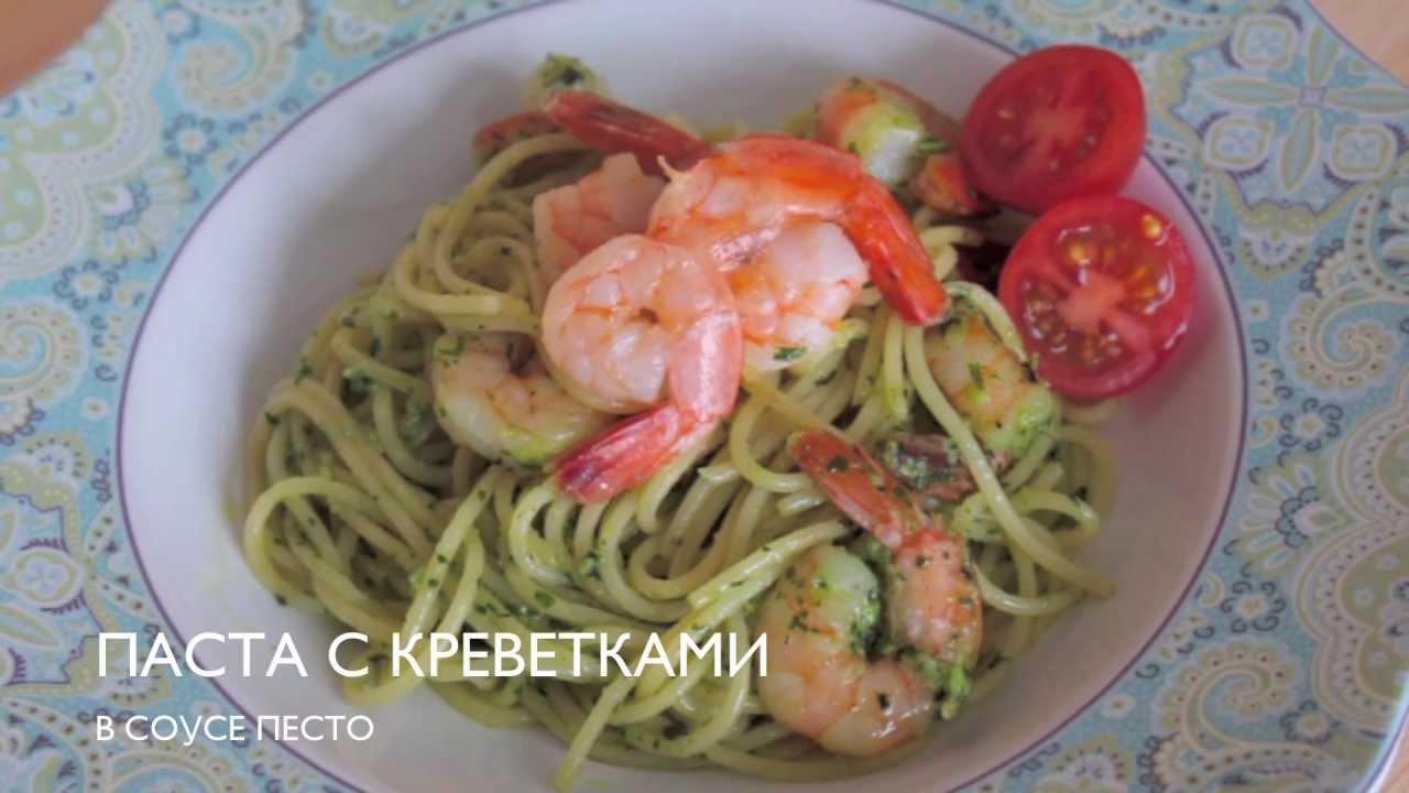 Рецепт: Паста с креветками в соусе песто: CookinJOY
