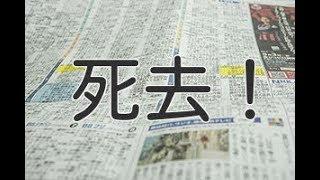女優の角替和枝さんが27日早朝、がんのため都内の自宅で死去しました...