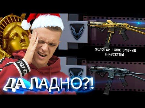 ВЫБИВАЮ ЗОЛОТОЙ LWRC SMG-45 В WARFACE ! - ДА КАК ТАКОЕ ВОЗМОЖНО?! thumbnail