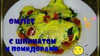 Омлет со шпинатом/omelet with spinach/.