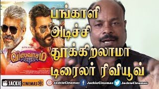 Viswasam Official Trailer  Review By Jackiesekar - Ajith Kumar | Director Siva | D. imman