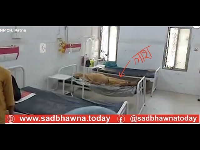 बिहार- अस्पतालों में कोरोना मरीजों की लाश को हटाने वाला कोई नहीं !