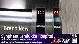 【From JessyEV】2 Brand New Mitsubishi Lifts/Elevators at Synphaet Lamlukka Hospital, Pathumthani, TH