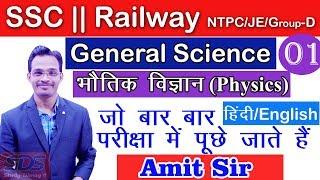 सामान्य विज्ञान (General science) || Physics(भौतिक विज्ञान) CL-1 || Railway, SSC || By Amit Sir