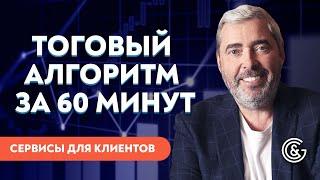 💯% РЕЗУЛЬТАТ ТОРГОВЛИ ✓✓ Пошаговый шаблон прибыльной торговли по системе Александра Герчика