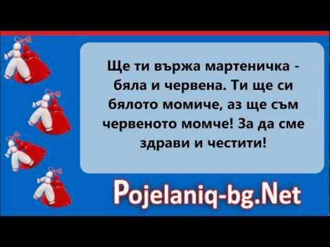 Пожелания за Баба Марта от Pojelaniq-bg.net