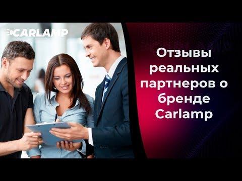 Что говорят партнеры о LED лампах Carlamp? Отзывы о Carlamp